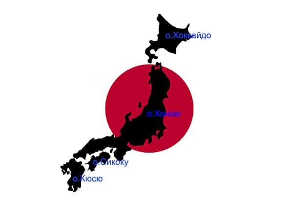 Названия-основный-островов-Японии