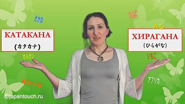 Чем отличается хирагана от катаканы. Зачем нужны две азбуки.