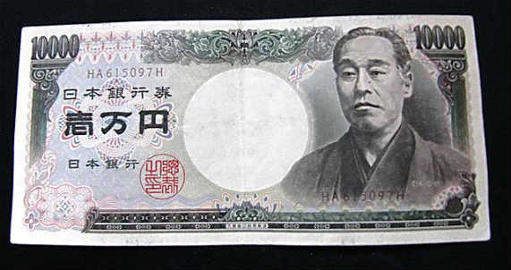 Japanese 10000 Yen