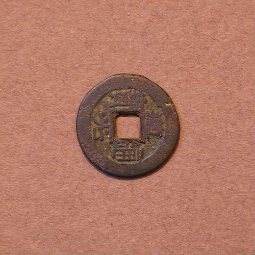 старинная японская монета с дырочкой