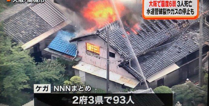 Острова Японии и новое землятресение в Осаке.